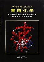 ライフサイエンスのための基礎化学