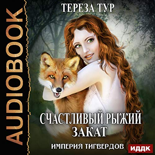 The Tigward Empire V. Happy Ginger Sunset (Russian Edition) cover art