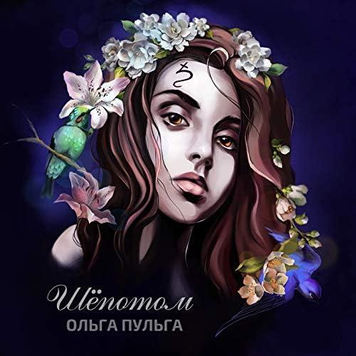 Ольга Пульга
