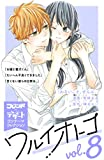 ワルイオトコ 別フレ×デザートワンテーマコレクション vol.8 (デザートコミックス)