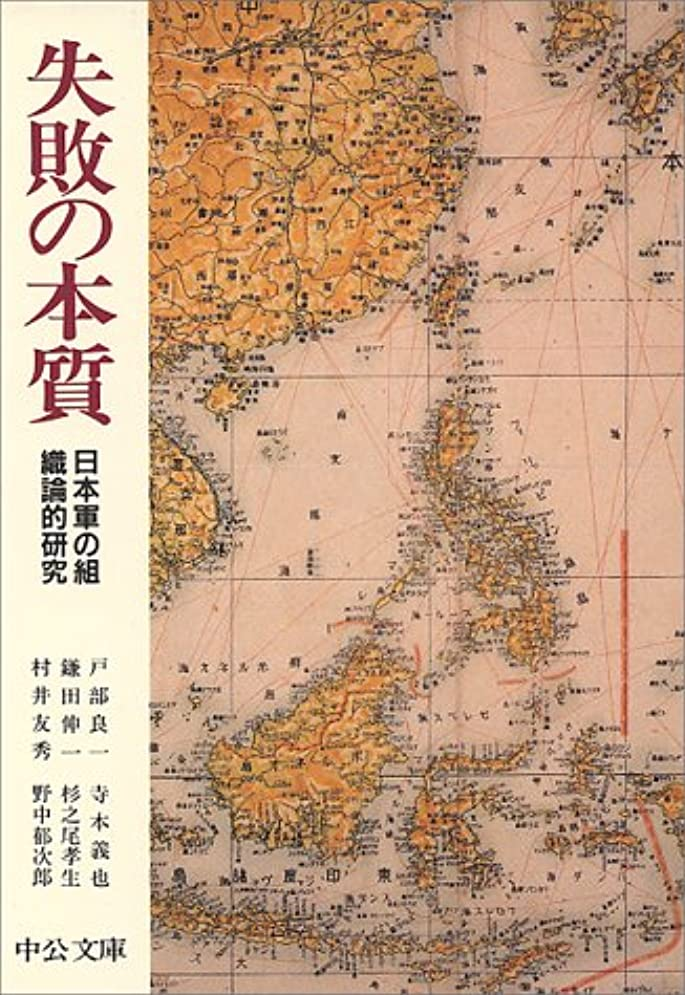 側すり壊れた失敗の本質―日本軍の組織論的研究 (中公文庫)