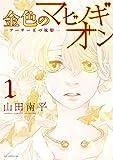 金色のマビノギオン ―アーサー王の妹姫― 1 (花とゆめコミックス)