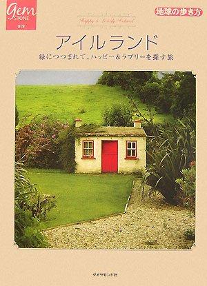 アイルランド~緑につつまれて、ハッピー&ラブリーを探す旅 (地球の歩き方GEM STONE)の詳細を見る