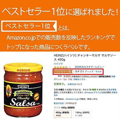 Heinz(ハインツ)『チャンキーサルササルサソース450g』