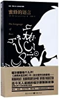 The Language of Bees (Chinese Edition)
