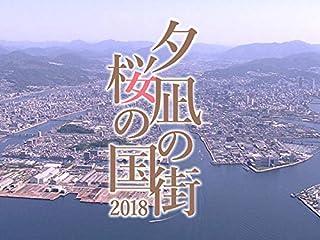 夕凪の街 桜の国2018(NHKオンデマンド)