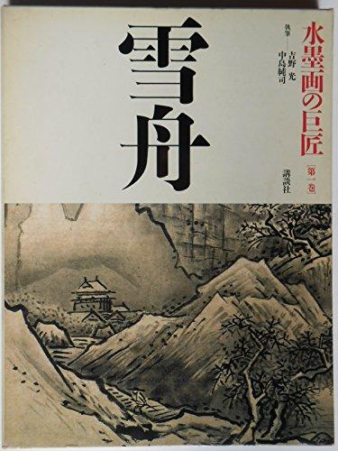 水墨画の巨匠 (第1巻) 雪舟