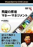 DVD 飛躍の原理 マネー・マネジメント (<DVD>)