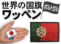 世界の国旗 ワッペン(ポルトガル・アイロン圧着方式)(SSサイズ 約3.2cm×4.5cm)