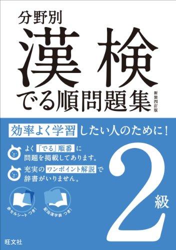 旺文社『分野別漢検でる順問題集準2級 新装四訂版』