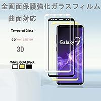 Galaxy S9 保護フィルム SC-02K SCV38 黒 全面フルーカバー 曲面対応 ガラスフィルム ガラス フィルム 保護 強化ガラス GalaxyS9 全画面保護フィルム 全面