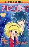アルペンローゼ(5) (フラワーコミックス)