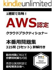 1週間で攻略! AWS認定クラウドプラクティショナー 325問(65問 × 5セット) 本番用問題集(詳解付き) AWS認定本番用問題集シリーズ