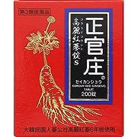 【第3類医薬品】正官庄高麗紅蔘錠S 200錠 ×9