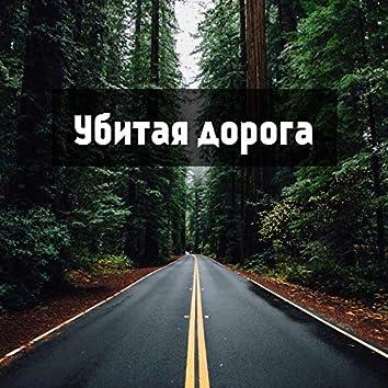Убитая дорога