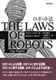 ロボット法