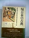 有職故実日本の古典 (1978年) (角川小辞典〈17〉)