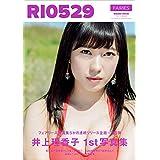 井上理香子 ファースト写真集 『 RI0529 』