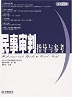 民事审判指导与参考(总第29集)