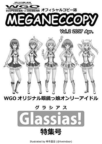 WGO World Glasses-girls Organisation Official Photocopy Magazine MEGANECCOPY Vol2 2017 Apr (Japanese Edition)