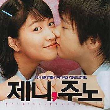 제니 주노 OST Jenie, Juno (Original Movie Soundtrack)