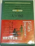 世界文学全集〈81〉サリンジャー.エイジー (1978年)九つの物語・家族のなかの死