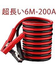 UNI ブースターケーブル 6M 200A 乗用車用 高安全性 高耐久性 12V/24