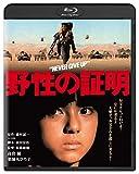 野性の証明 角川映画 THE BEST[Blu-ray/ブルーレイ]