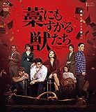 藁にもすがる獣たち デラックス版 (Blu-ray+DVDセット)