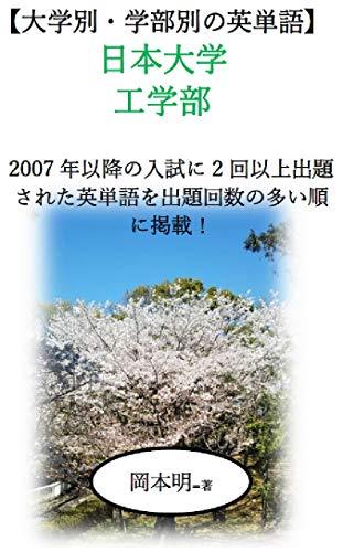 【大学別・学部別の英単語】 日本大学 工学部: 2007年以降の入試に2回以上出題された英単語を出題回数の多い順に掲載!