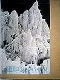 登頂ゴジュンバ・カン—明治大学ヒマラヤ登山隊の記録 (1967年)