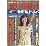 週刊現代 2010年8月21/28日号 [雑誌]