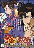 アニメ「金田一少年の事件簿」DVDセレクション Vol.8[DLV-F1590][DVD]