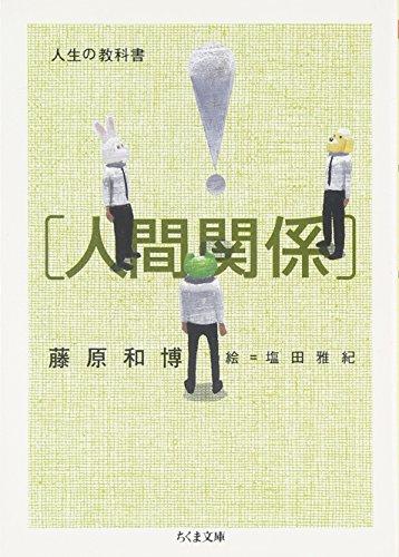 人生の教科書「人間関係」 (ちくま文庫)