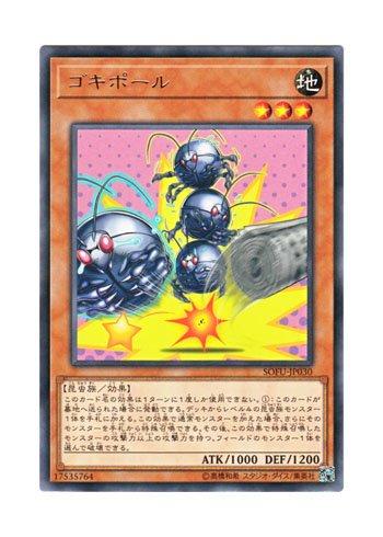 遊戯王 日本語版 SOFU-JP030 Gokipole ゴキポール (レア)