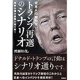 日本人の知らないトランプ再選のシナリオ 奇妙な権力基盤を読み解く