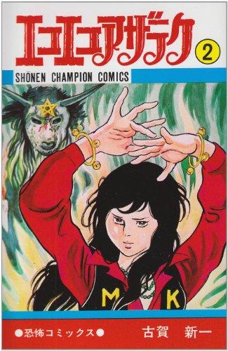 エコエコアザラク (2) (少年チャンピオン・コミックス)