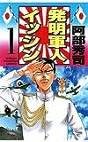 発明軍人イッシン(1) (少年チャンピオン・コミックス)