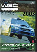 2003 FIA WORLD RALLY CHAMPIONSHIP 世界ラリー選手権シリーズ VOL.6 アクロポリス/キプロス [DVD]