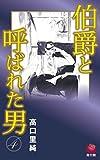 伯爵と呼ばれた男(4) (高口組 耽美系)