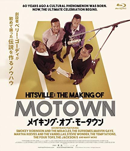 メイキング・オブ・モータウン [Blu-ray]