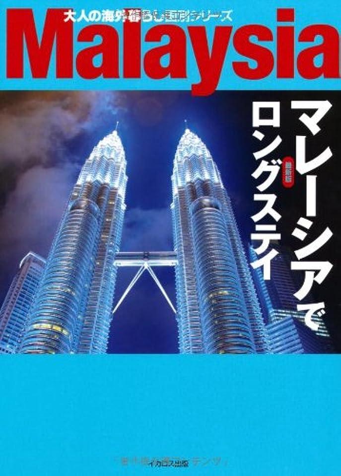 ページ団結する平野マレーシアでロングスティ 最新版 (大人の海外暮らし国別シリーズ)