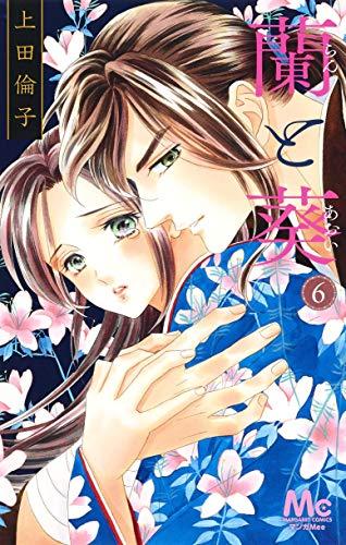 蘭と葵 6 (マーガレットコミックス)