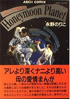 ハネムーンプラネット (アスキーコミックス)