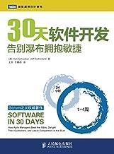 30天软件开发:告别瀑布拥抱敏捷 (图灵程序设计丛书 84) (Chinese Edition)