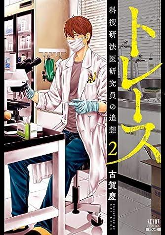 トレース 科捜研法医研究員の追想 (2) (ゼノンコミックス)