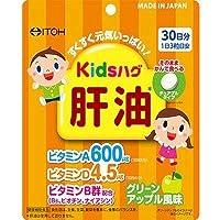 井藤漢方製薬㈱ キッズハグ 肝油 90粒4個セット
