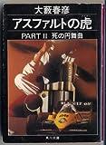 アスファルトの虎(タイガー)〈PART2〉死の円舞曲(カドリール) (角川文庫)