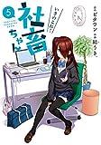 いきのこれ! 社畜ちゃん(5) (電撃コミックスNEXT)