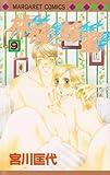 林檎と蜂蜜 9 (マーガレットコミックス)
